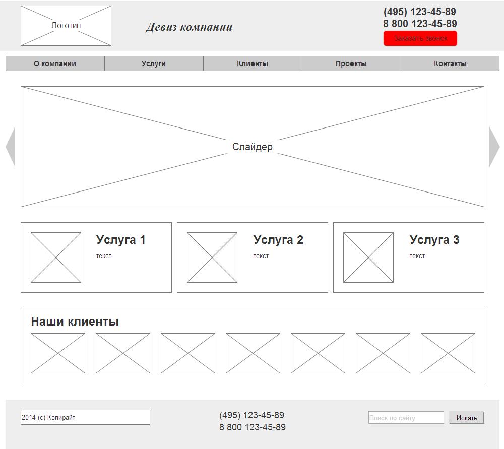 Создание прототипа сайта на русском создание сайтов umi cms